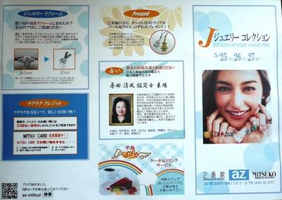 http://www.az-mitsui.com/blog/event/assets_c/2012/05/P1060139-thumb-400x284-1784.jpg