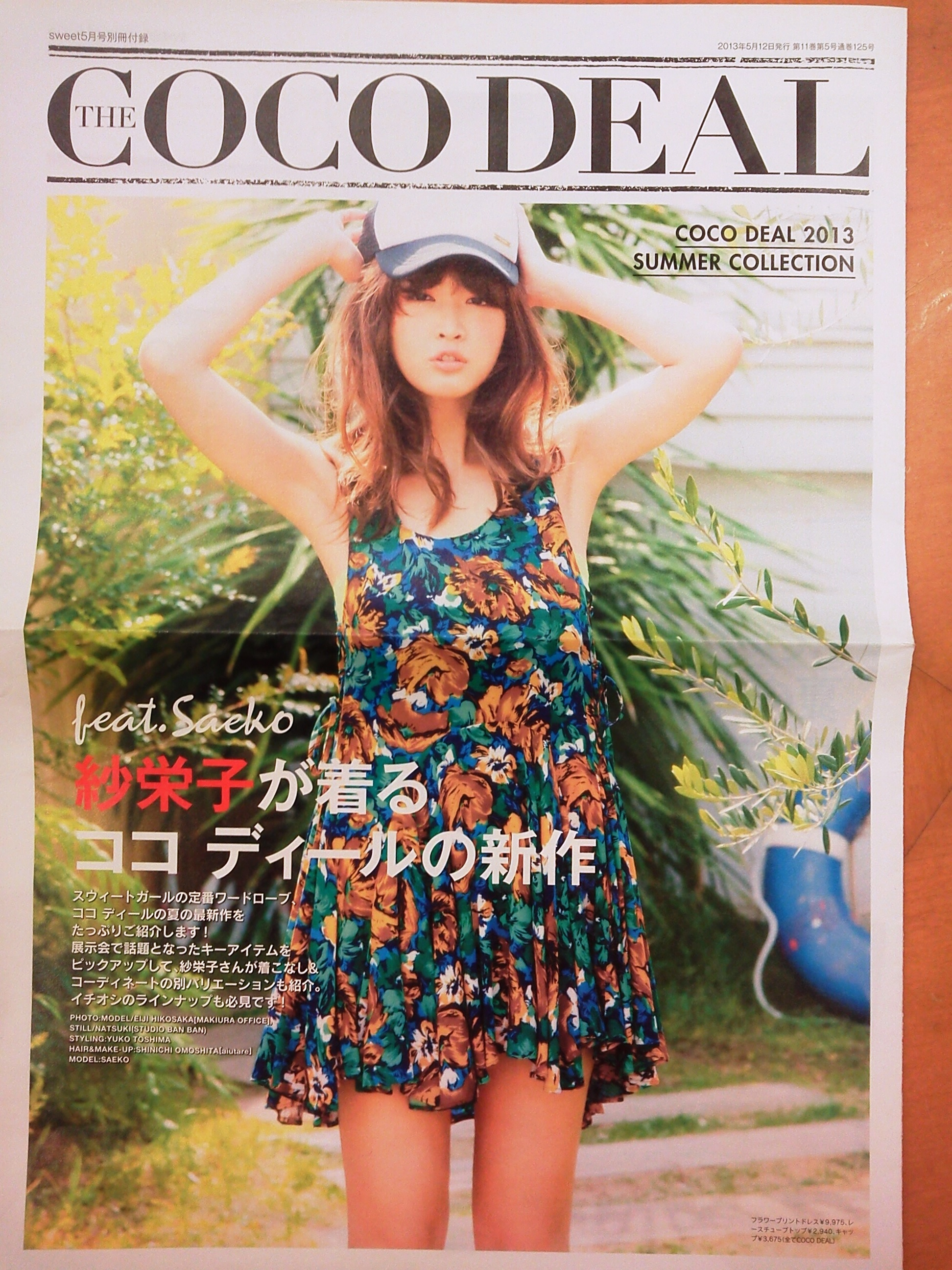 http://www.az-mitsui.com/blog/onoda/P1000482.JPG