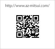 ウェブサイトQRコード http://www.az-mitsui.com/